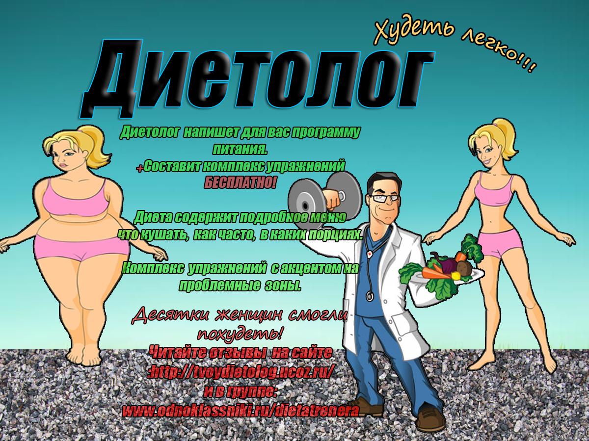 ваш диетолог